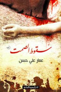 سقوط الصمت عمار علي حسن