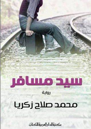 سيد مسافر محمد صلاح زكريا