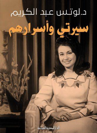 سيرتي وأسرارهم لوتس عبد الكريم