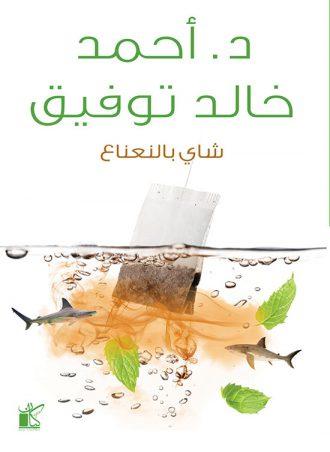 شاي بالنعناع أحمد خالد توفيق