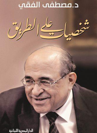 شخصيات على الطريق مصطفى الفقي