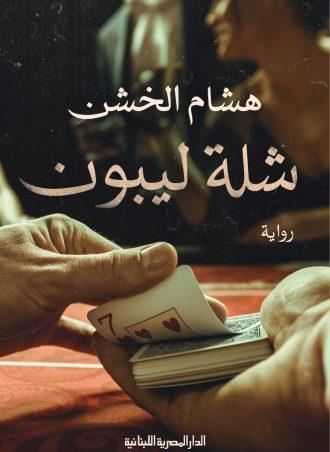 شلة ليبون هشام الخشن
