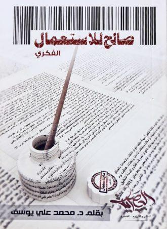 صالح للاستعمال الفكري محمد علي يوسف