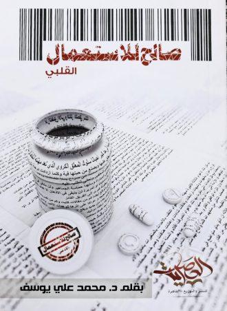 صالح للاستعمال القلبي محمد علي يوسف