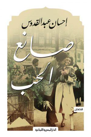 صانع الحب إحسان عبد القدوس