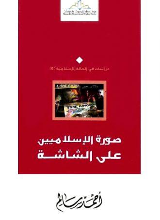 صورة الإسلاميين على الشاشة أحمد سالم