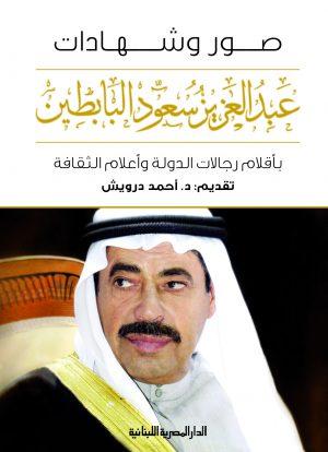 صور وشهادات عبد العزيز سعود البابطين