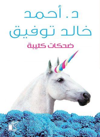 ضحكات كئيبة أحمد خالد توفيق