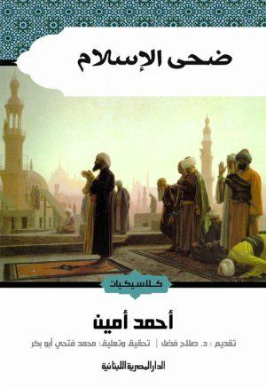 ضحى الإسلام أحمد أمين