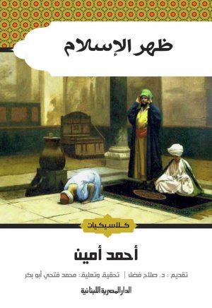 ظهر الإسلام أحمد أمين
