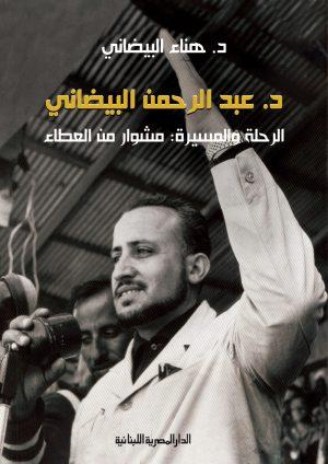 عبد الرحمن البيضاني هناء البيضاني