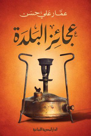 عجائز البلدة عمار علي حسن