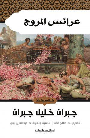 عرائس المروج جبران خليل جبران