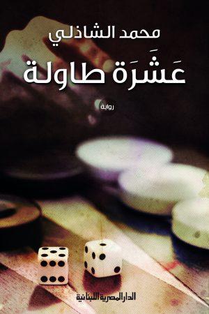 عشرة طاولة محمد الشاذلي