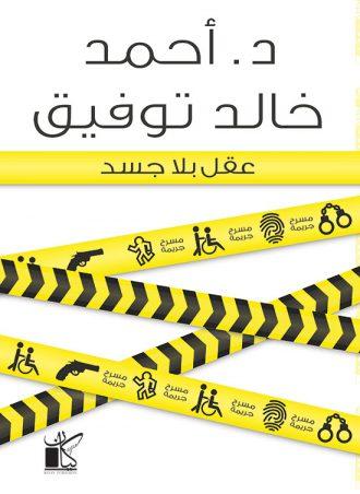 عقل بلا جسد أحمد خالد توفيق