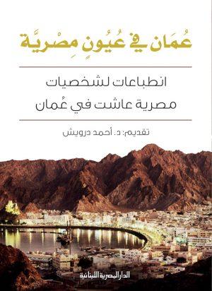 عمان في عيون مصرية أحمد درويش