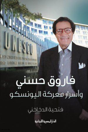 فاروق حسني وأسرار معركة اليونسكو فتحية الدخاخني