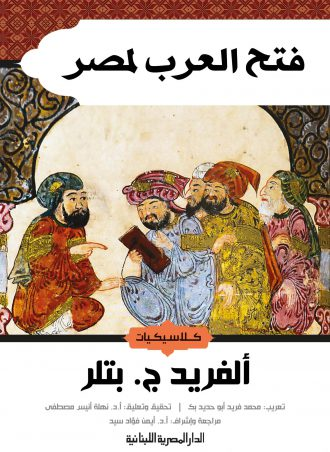 فتح العرب لمصر ألفريد ج. بتلر
