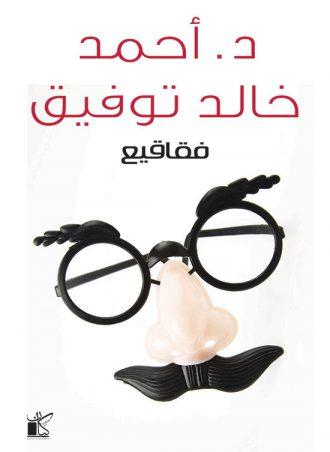 فقاقيع أحمد خالد توفيق