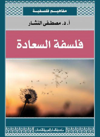 فلسفة السعادة مصطفى النشار