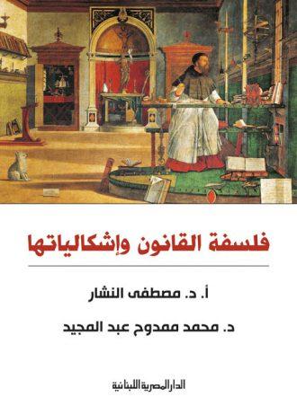 فلسفة القانون وإشكالياتها مصطفى النشار