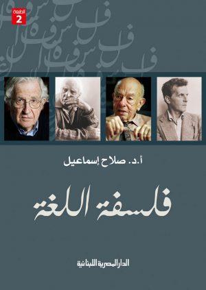 فلسفة اللغة صلاح إسماعيل