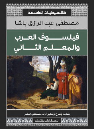 فيلسوف العرب والمعلم الثاني مصطفى عبد الرازق باشا