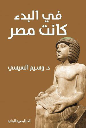 في البدء كانت مصر وسيم السيسي