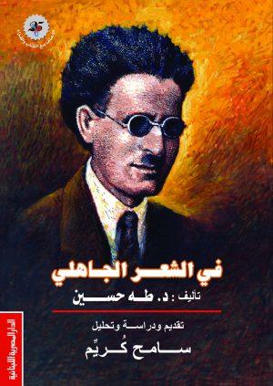 في الشعر الجاهلي طه حسين