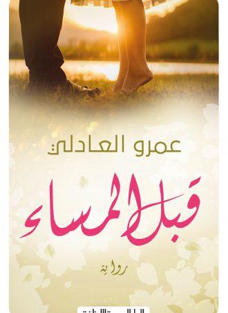 قبل المساء عمرو العادلي