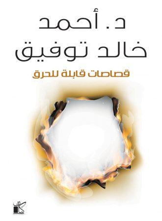 قصاصات قابلة للحرق أحمد خالد توفيق