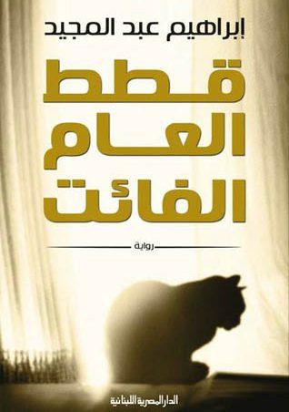 قطط العام الفائت إبراهيم عبد المجيد