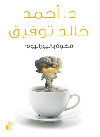 قهوة باليورانيوم أحمد خالد توفيق