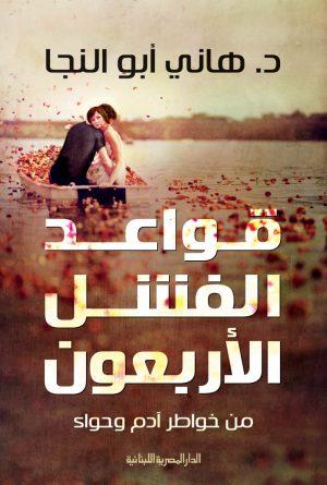 قواعد الفشل الأربعون هاني أبو النجا