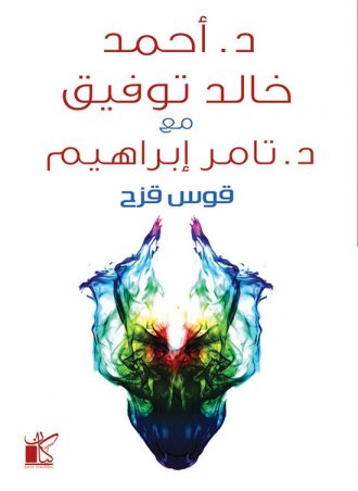 قوس قزح أحمد خالد توفيق - تامر إبراهيم