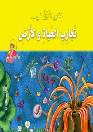 كتابي الأول في... تجارب الحياة والأرض