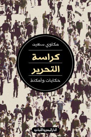 كراسة التحرير مكاوي سعيد