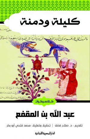كليلة ودمنة عبد الله بن المقفع