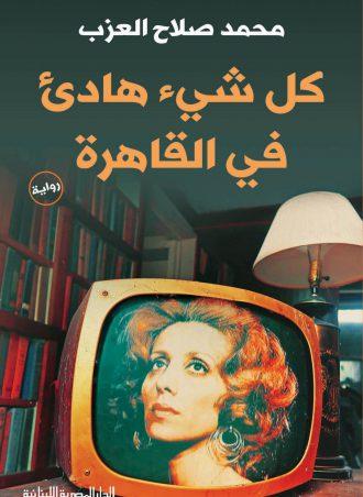 كل شيء هادئ في القاهرة محمد صلاح العزب