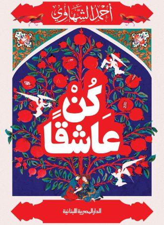 كن عاشقا أحمد الشهاوي
