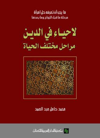 لا حياء في الدين محمد كامل عبد الصمد