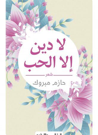 لا دين إلا الحب حازم مبروك