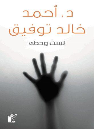 لست وحدك أحمد خالد توفيق