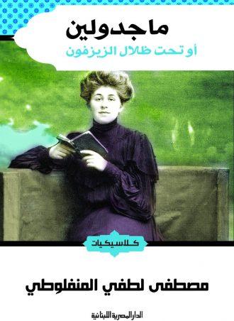 ماجدولين مصطفى لطفي المنفلوطي