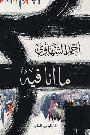 ما أنا فيه أحمد الشهاوي