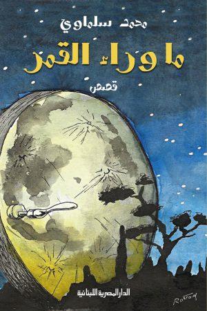 ما وراء القمر محمد سلماوي