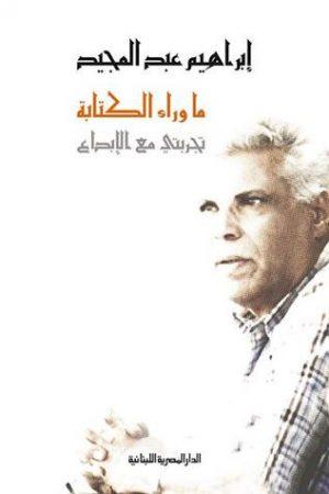 ما وراء الكتابة إبراهيم عبد المجيد