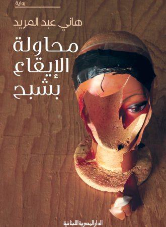 محاولة الإيقاع بشبح هاني عبد المريد