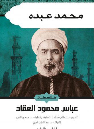 محمد عبده عباس العقاد