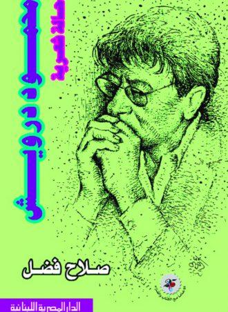 محمود درويش صلاح فضل